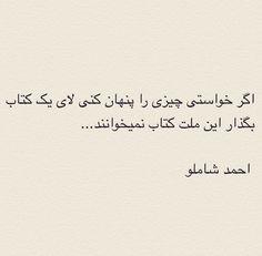 به نقل از احمد شاملو...!!!