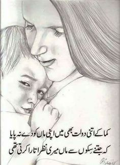 63 Best Mother Images Sons Urdu Poetry Child