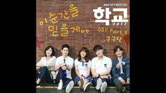 gugudan (구구단) - 이순간을 믿을게 (School 2017 OST Part 1) 학교 2017 OST Part 1