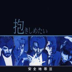 安全地帯III~抱きしめたい   / photo by CANNO : http://ow.ly/uVtYC