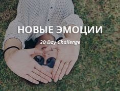 В погоне за новыми эмоциями: 30-дневный челлендж 30 Day Challenge, Psychology, Crochet Hats, Challenges, Meditation, Challenge 30 Days, Psicologia, Zen