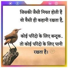 Hindi Thought Download – Thought in Hindi Images – Download Hindi Thought Motivational Images, Inspirational Quotes, Hindi Good Morning Quotes, Thoughts In Hindi, Thought Of The Day, Deep, Life Coach Quotes, Motivational Pictures, Inspiring Quotes