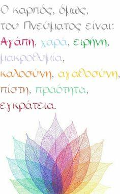 #Εδέμ O καρπός, όμως, του Πνεύματος είναι: Aγάπη, χαρά, ειρήνη, μακροθυμία, καλοσύνη, αγαθοσύνη, πίστη, πραότητα, εγκράτεια Faith, God, Amen, Quotes, Inspiration, Dios, Quotations, Biblical Inspiration, Praise God