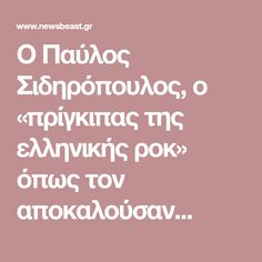Ο Παύλος Σιδηρόπουλος, ο «πρίγκιπας της ελληνικής ροκ» όπως τον αποκαλούσαν... Kai