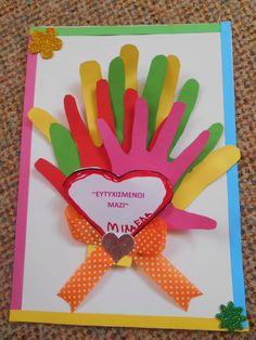 ~~kindergarten teacher ~~ΝΗΠΙΑΓΩΓΟΣ.....ΧΡΩΜΑΤΑ ΚΑΙ ΑΡΩΜΑΤΑ...: Ο ΥΠΕΡΟΧΟς ΕΑΥΤΟΣ ΜΟΥ ,,,,ΟΙΚΟΓΕΝΕΙΑ ,.,, ΣΩΜΑ Kids Crafts, Family Crafts, Diy And Crafts, Arts And Crafts, Paper Crafts, My Themes, Teaching Materials, Art For Kids, Origami