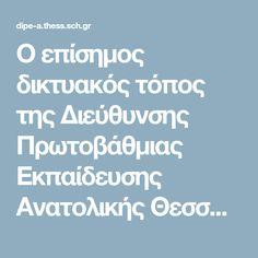 Ο επίσημος δικτυακός τόπος της Διεύθυνσης Πρωτοβάθμιας Εκπαίδευσης Ανατολικής Θεσσαλονίκης