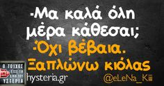 -Μα καλά όλη μέρα κάθεσαι; Greek Memes, Funny Greek Quotes, Funny Picture Quotes, Funny Quotes, Greek Sayings, Funny Statuses, Funny Times, Try Not To Laugh, Funny Clips