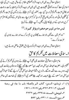 Complete Book: Islam main Umar Raseeda or Mazoor Afrad ky Haqooq ---  Written By: Shaykh-ul-Islam Dr. Muhammad Tahir-ul-Qadri --- page # 11