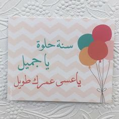 صور عيد ميلاد سعيد Birthday Qoutes, Happy Birthday Wishes Quotes, Happy Birthday Images, Birthday Greetings, Birthday Cards, Sweet Words, Love Words, Inspirational Birthday Wishes, Birthday Card Design