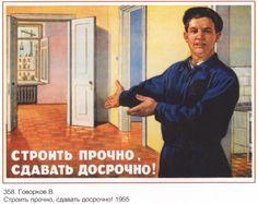 Soviet posters CCCP USSR Propaganda art 160 by SovietPoster, $9.99