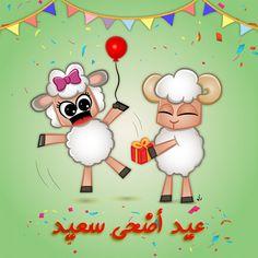 Paw Patrol Decorations, Watercolor Flower Wreath, Hijab Drawing, Eid Cards, Happy Eid, Adobe Illustrator, Appreciation, Hello Kitty, Adha Mubarak