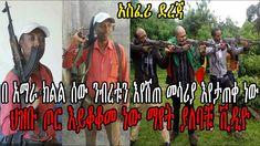 Ethiopia: ማየት ያለባቹ ቪዲዮ በ አማራ ክልል ሰው ንብረቱን እየሸጠ መሳሪያ እየታጠቀ ነው Thing 1, Ethiopia, Content, World, Music, Youtube, Movies, Movie Posters, Musica
