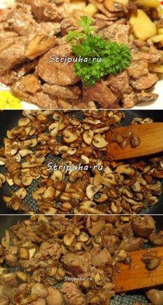 Куриная печень с грибами в сметане Beef, Chicken, Cooking, Carne, Food, Meat, Kitchen, Eten, Ox