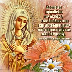 Religious Everyday Quotes, Orthodox Christianity, Facebook Humor, Orthodox Icons, Greek Quotes, Christian Faith, Bible Verses, Prayers, Sisters