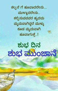 28 Best Kannada Good Morning Images Bonjour Buen Dia Good Morning