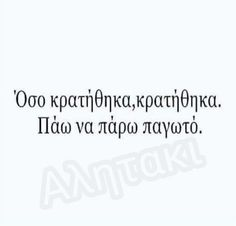 Funny Picture Quotes, Greek Quotes, True Words, Funny Jokes, Mood, Humor, Sayings, Funny Pranks, Humour