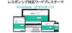 Grazioso:レスポンシブ対応ワードプレステーマ | 1カラム&フラットデザインの機能美!
