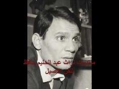 Flute, Mahmoud Efat▶ بحلم بيك - موسيقى محمود عفت - منتديات تراث العندليب…