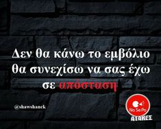 Stupid Funny Memes, Funny Quotes, Greek Quotes, English Quotes, Jokes, Mood, Humor, Life, Funny Phrases