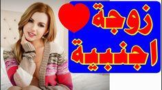 لهذه الأسباب الرجل العربي يفضل الزواج من الفتاة الأجنبية
