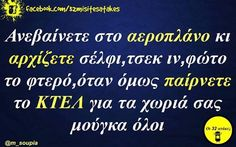 Funny Greek, Funny Picture Quotes, Greek Quotes, Funny Images, Sarcasm, Funny Jokes, Funny Shit, Haha, Wisdom