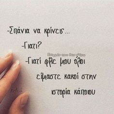 Favorite Quotes, Best Quotes, Love Quotes, Quotes Quotes, Qoutes, Motivational Quotes, Inspirational Quotes, Proverbs Quotes, Greek Words