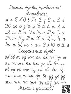 jirafenok.ru wp-content uploads 2013 05 Oedineniya-bukv.jpg