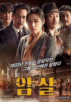 Assassination (2015) Korean Movie Review http://www.kmovietalk.com/2015/08/assassination-2015-korean-movie-review.html