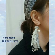 Natural style accent.  Earrings of soft texture.  toromeco torn cloth of earrings  http://kanden43.jp/?pid=1560374http://kanden43.jp/?pid=1560375 #Naturalstyle #Pierce #toromeco #torncloth #accessories #Naturalaccessories #WomensClothing #Natural #Naturalsystem #selectshop #Japan #madeinjapan