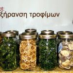 Project: Αποξήρανση τροφίμων Cooking Tips, Cooking Recipes, Dehydrated Food, Parsley, Food Art, Pickles, Cucumber, Mason Jars, Herbs