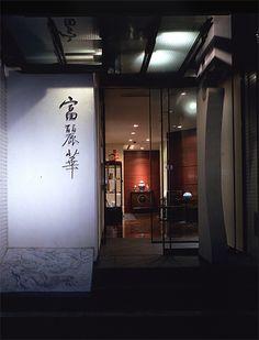 富麗華 中國飯店