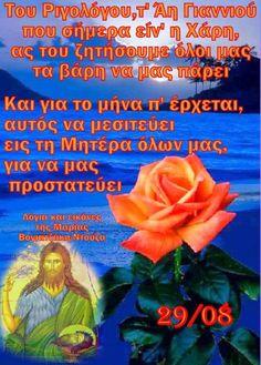Greek, Saints, Prayers, God, Breakfast, Decor, Food And Drinks, Dios, Morning Coffee