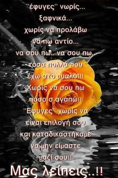 I Miss You, I Love You, My Love, Poem About Death, Unique Quotes, Greek Quotes, People Quotes, My King, Love People