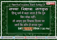 God comes on the earth as true spiritual teacher(complete saint) to provide complete spiritual knowledge if we go into his shelter He provides completely healthy life and cure the biggest disease of life - birth Happy In Hindi, Sa News, Teaching Humor, Spiritual Teachers, Teachers' Day, Funny Thoughts, Books To Read Online, Teacher Quotes, News Channels