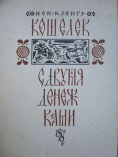 "Ион Крянгэ ""Кошелек с двумя денежками"" (1977): kid_book_museum"