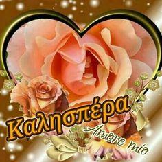 Good Night, Good Morning, Paracord, Greek, Good Day, Have A Good Night, Bonjour, Greek Language, Buongiorno