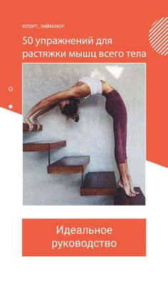 50 exercises for stretching the muscles of the whole body – Sport Ideas Home Exercise Routines, At Home Workouts, Yoga Fitness, Health Fitness, Pilates Studio, Training Motivation, Flexibility Workout, Body Care, Life Hacks