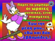 Funny Greek Quotes, Funny Quotes, Funny Memes, Jokes, Funny Statuses, Picture Quotes, Minions, Haha, Pictures