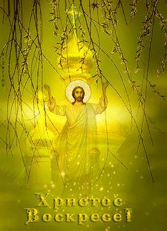 Христос Воскресе! (анимация a-zarina)
