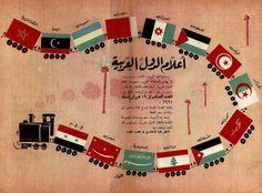 التاريخ الأردني | History of Jordan أعلام الدول العربية عام 1961