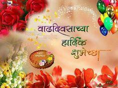 Marathi happy birthday pinterest birthdays happy birthday and marathi birthday greetings marathi birthday ecards m4hsunfo