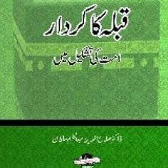 You searched for Science ki taraqi mn musalmano ka kirdar Hawalajat ka sat Muslim Book, Science, Books, Libros, Flag, Book, Book Illustrations, Libri