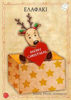 Ένα κείμενο, μία εικόνα: Χριστουγεννιάτικες καρτέλες δημιουργικής γραφής Christmas Images, Merry Christmas, Xmas, Fairy Tale Projects, Greek Language, Happy Art, School Lessons, School Organization, Literacy Activities