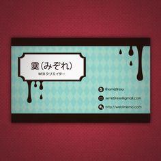 霙(みぞれ)さんの名刺 | NameCard.jp