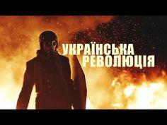 Українська революція | Євромайдан - YouTube