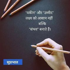 Quotes and Whatsapp Status videos in Hindi, Gujarati, Marathi Good Morning Wishes Quotes, Good Morning Dear Friend, Good Morning Beautiful Quotes, Morning Quotes Images, Good Morning Inspirational Quotes, Morning Greetings Quotes, Good Thoughts Quotes, Inspirational Quotes Pictures, Good Morning Messages