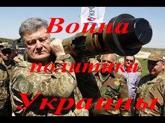 Война политика Украины - YouTube