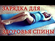 Здоровая спина за 10 минут в день / Healthy back for 10 minutes a day