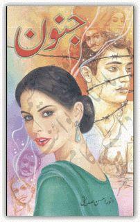 Junoon Urdu Novel by Anwar Ahsan Siddiqi Read Online or Download PDF