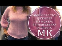 МК ЭКСПРЕСС САМЫЙ ПРОСТОЙ ДЖЕМПЕР ИЗ МОХЕРА! РЕГЛАН СВЕРХУ - YouTube Knitting Projects, Sewing Projects, Loom Knitting, Knit Crochet, Crochet Patterns, Inspiration, Youtube, Tejidos, Tunics